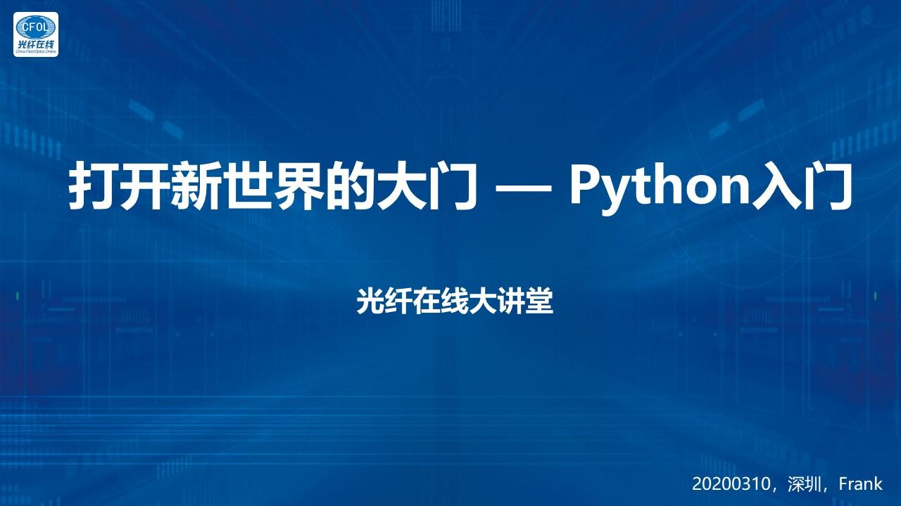 打开新世界的大门 - Python入门