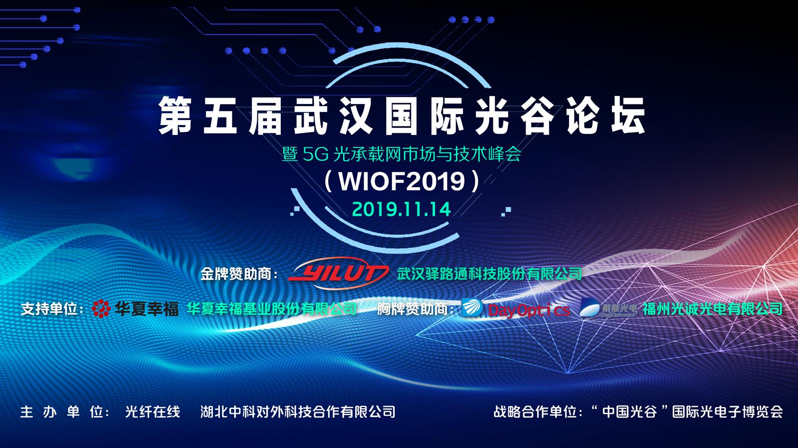 第五届武汉国际光谷论坛WIOF2019(共8节全)