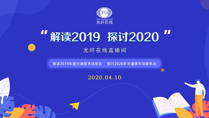 解讀2019光通信市場探討2020市場新機會
