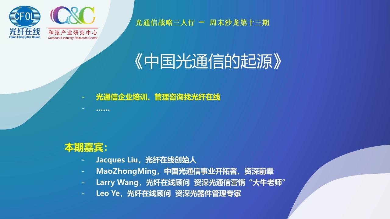 光通信战略三人行周末沙龙第十三期《中国光通信的起源》回放